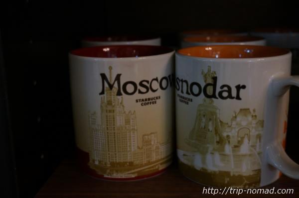 ロシアスターバックスマグカップ陳列画像