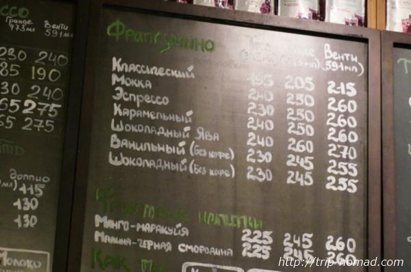 ロシアスターバックス店内ロシア語メニュー画像