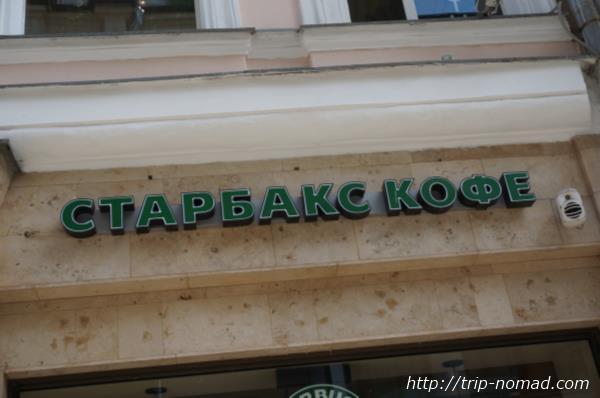ロシア限定のスターバックスマトリョーシカタンブラー画像
