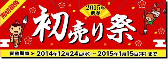 阪急交通社「初売り祭」チラシ画像