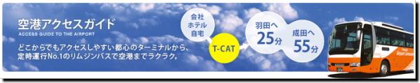 東京シティエアターミナル(T-CAT)「羽田へ25分」画像