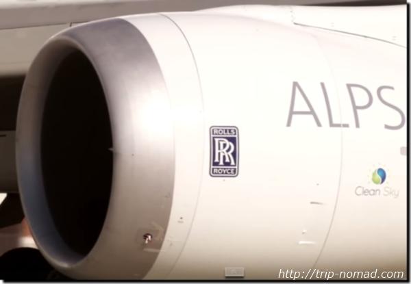 航空機エンジン『エンジンカバー「ロールスロイス社」』画像