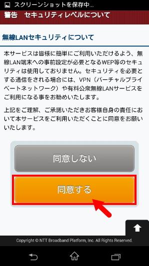 『成田空港』スマホ設定キャプチャ画像