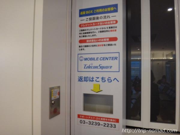 羽田空港『テレコムスクエア』画像
