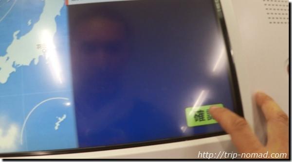 ANA国内線『自動チェックイン機』操作画像