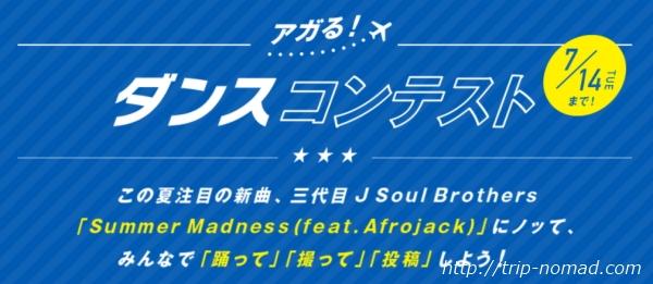ANA「アガる!ダンスコンテスト」×『三代目 J Soul Brothers』画像