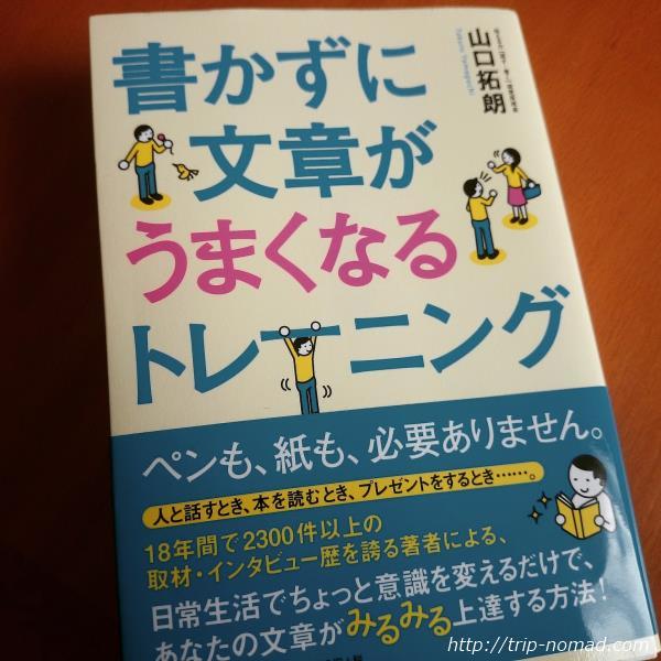 山口拓朗著『書かずに文章がうまくなるトレーニング』画像
