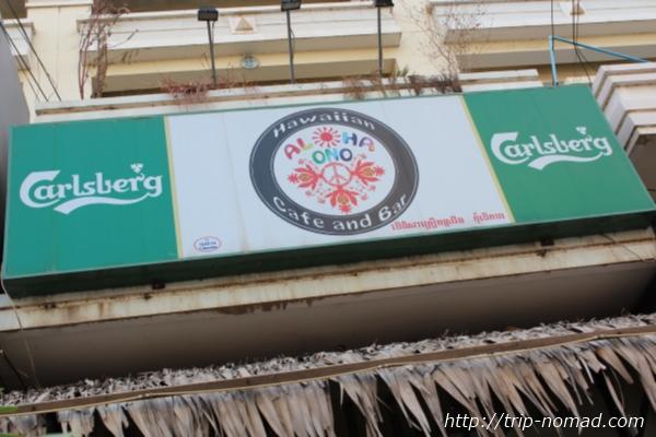 カンボジア『ALOHA ONO』看板画像