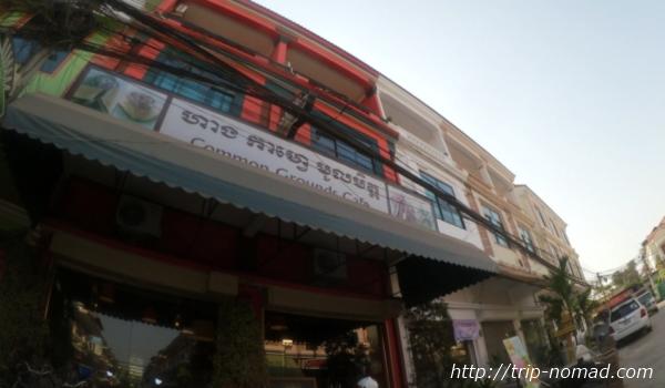 カンボジア・シェムリアップ・『コモングラウンズ・カフェ』外観画像