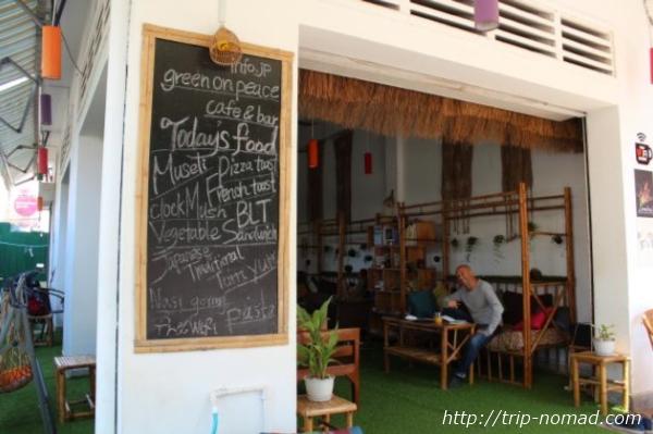 カンボジア『Green on Peace cafe&bar(グリーン・オン・ピース カフェ&バー)』外観画像