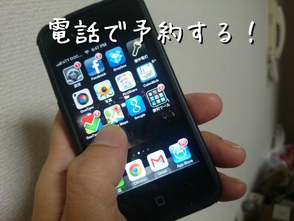 ゲストハウス・iphone予約画像