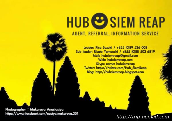 カンボジア『ハブ・シェムリアップ』画像