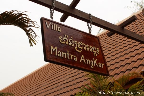 カンボジア『マントラ アンコール ブティック ヴィラ』画像