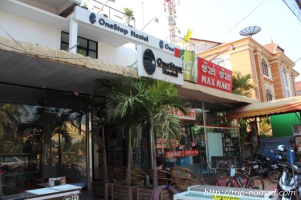 カンボジア・シェムリアップゲストハウス『ワンストップ・ホステル入り口画像