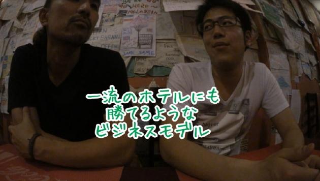 『海外どうでしょう』西澤充晴さん対談画像