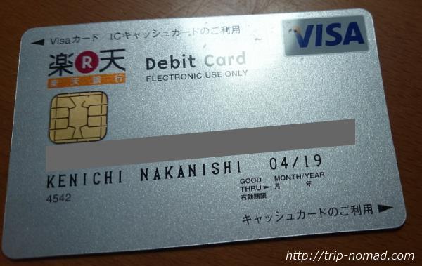 カンボジア・シェムリアップ楽天の「デビットカード」画像
