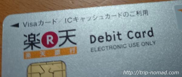 楽天の「デビットカード」画像