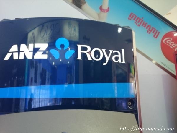 カンボジア・シェムリアップ「ANZ銀行(オーストラリア・ニュージーランド銀行)」ATM画像
