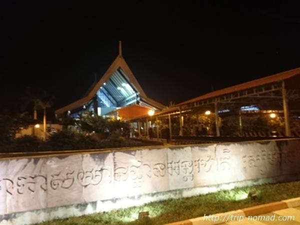 カンボジアシェムリアップ国際空港(REP)外観画像