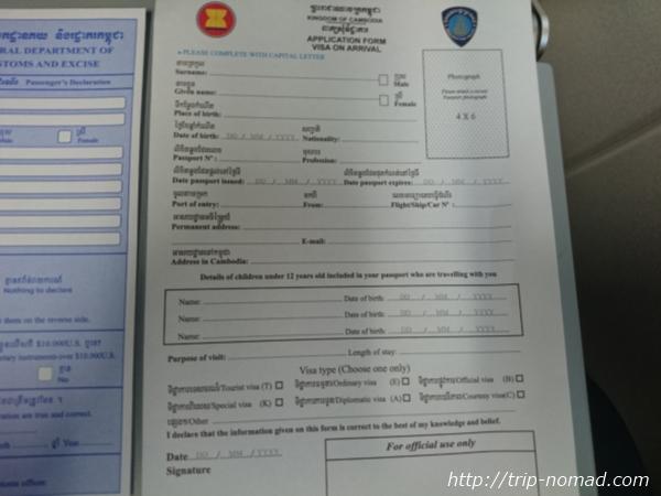 カンボジア「ビザ申請用紙」画像