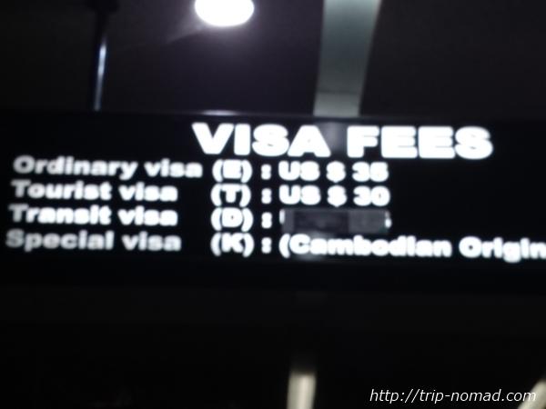カンボジア入国ビザカウンター画像