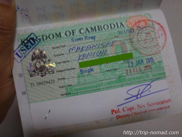 カンボジアビザ画像