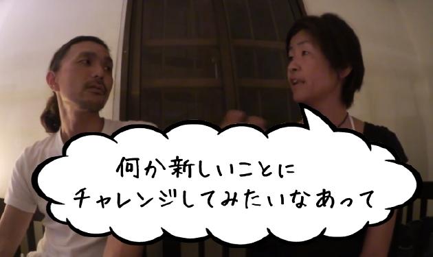 カ『海外どうでしょう』中川ゆきこさん対談画像