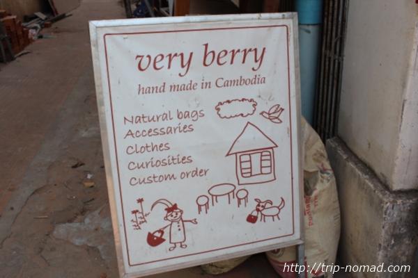 カンボジア『ベリーベリー』看板画像