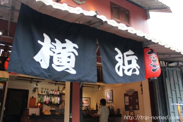 カンボジア『横浜レストラン&バー』看板画像