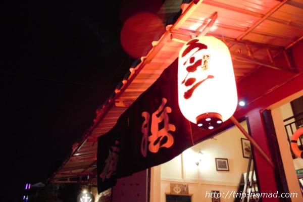 カンボジア『横浜レストラン&バー』味噌ラーメン画像