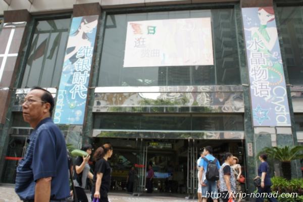 広州パワーストーン市場『リワン・プラザ』外観画像