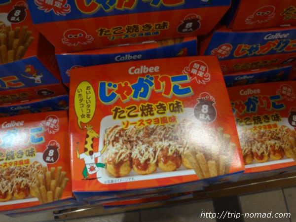新大阪駅大阪土産ランキング『じゃがりこ関西限定「たこやき味ソースマヨ風味」』画像