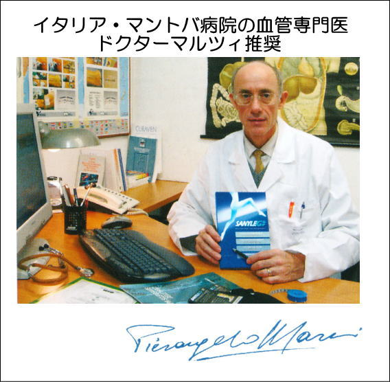イタリア製『着圧ソックス』ドクター・マルツィ氏画像
