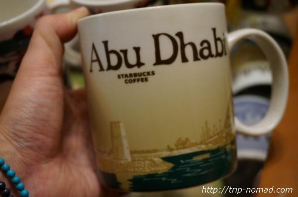 スターバックスご当地限定マグカップ『アブダビ(Abu dhabi)』画像
