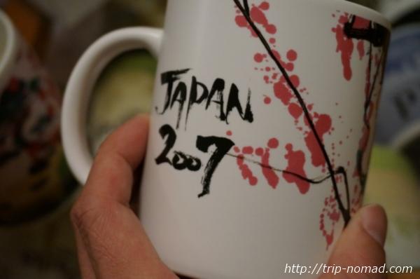スターバックスご当地限定マグカップ『JAPAN2007』画像