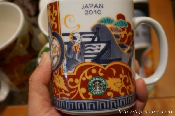 スターバックスご当地限定マグカップ『JAPAN2010』画像