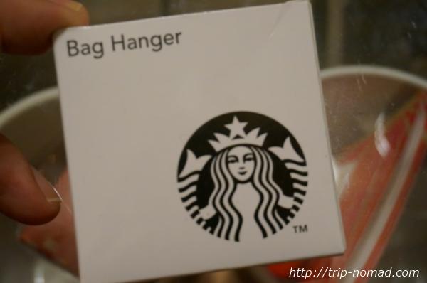 スターバックス『バッグハンガー』画像