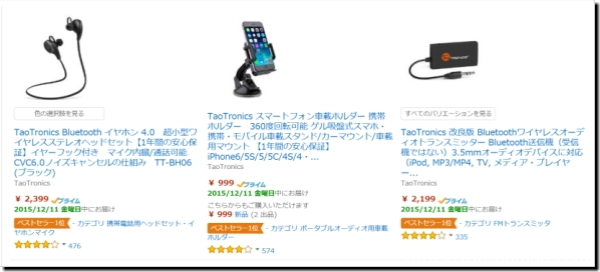 セルフィースティック『TaoTronics』商品アマゾンベストセラーランキング画像