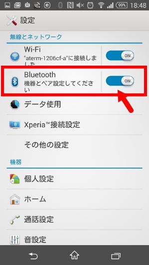ソニーXperia設定(Bluetooth(ブルートゥースオンオフ)画像