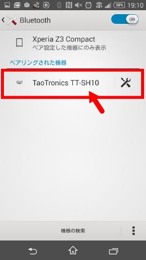 ソニーXperia設定『TaoTronics TT-SH10』ペアリング画像