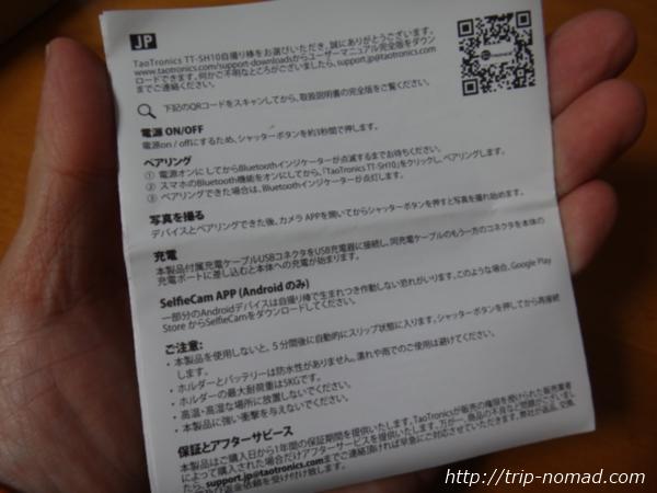 セルフィースティック『TaoTronics TT-SH10』説明書画像