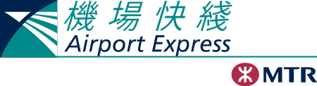 香港『エアポート・エクスプレス』ロゴ画像