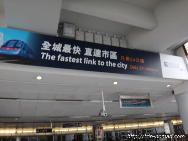 香港『エアポート・エクスプレス』空港看板画像