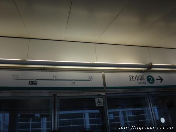 香港『エアポート・エクスプレス』駅ホームの駅名表示板画像