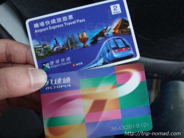 香港『エアポートエクスプレス・トラベルパス』と「オクトパスカード」画像