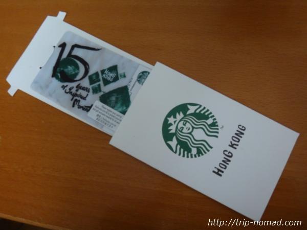 香港スターバックスオープン15年周年記念スタバカード画像