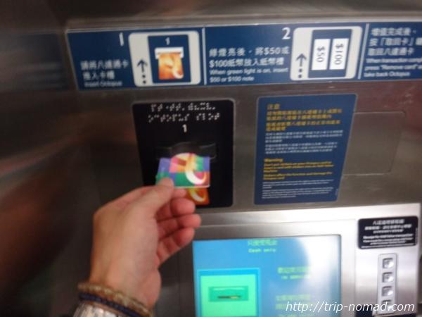 香港『オクトパスカード』チャージ機カード挿入部分画像