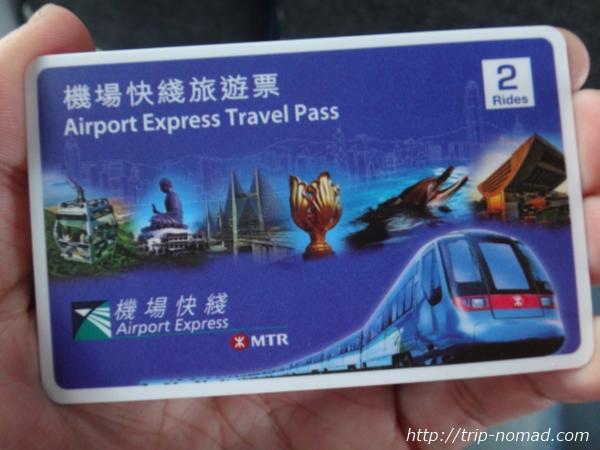 香港『エアポートエクスプレス・トラベルパス』画像