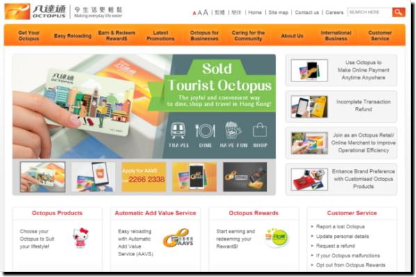 香港『オクトパスカード』公式ホームページキャプチャ画像