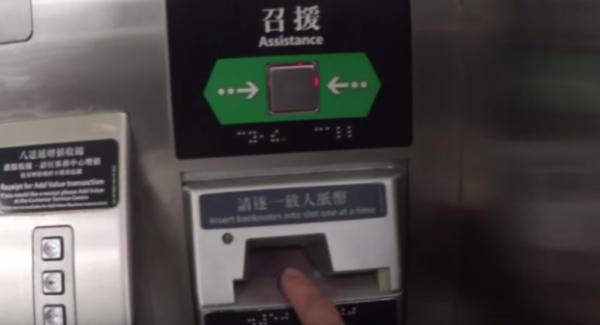 香港『オクトパスカード』チャージ機現金投入口部分画像